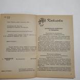 ЛОТ 3 книги - 1997 кулинария, серия Вкусная азбука, фото №10