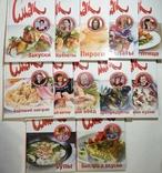12 книг лот кулинария 2012 серия Смак, рецепты, фото №3