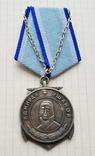 Медаль Адмирал Ушаков. Копия, фото №2