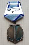 Медаль Адмирал Ушаков. Копия, фото №4