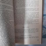 """Мамчур """"Овочі і фрукти в нашому харчуванні"""" 1988р., фото №5"""