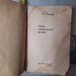 """Петровский """"Основы рационального питания"""" 1966р., фото №4"""
