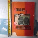 Домашнее консервирование 1962р., фото №2
