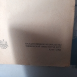 Домашнее консервирование 1962р., фото №3