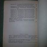 Фонды библиотек-депозитариев в СССР, фото №4