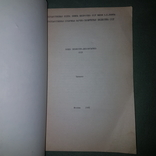 Фонды библиотек-депозитариев в СССР, фото №5