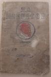 Некрасов 1935год, фото №2