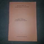 Программа по книговедение и истории книги, фото №2