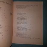 Программа по книговедение и истории книги, фото №3