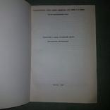 Библиотеки в помощь организации досуга, фото №4