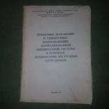 Структурные подразделения библиотечной системы, фото №2