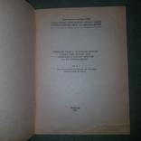 Организация работы по обслуживанию читателей в библиотеке, фото №4