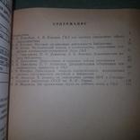 Библиотека как система управления, фото №3