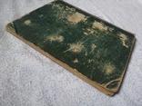 До 1917г.Фотоальбом., фото №8