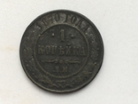 1 копейка 1870, фото №2