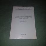 Библиотечная издательское дело, фото №2