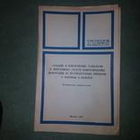Программные средства конвертирования информации, фото №2