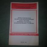 Библиотечно-информационные сети и системы, фото №2