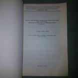 Библиотечно-информационные сети и системы, фото №5