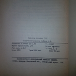 Сложные случаи классификации по УДК, фото №3
