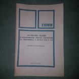 Использование фондов документов на микро афишах, фото №2