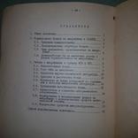 Использование фондов документов на микро афишах, фото №4