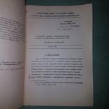 Использование фондов документов на микро афишах, фото №5