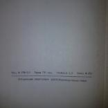 Система стандартов по библиотечному и издательскому делу, фото №3