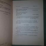 Система стандартов по библиотечному и издательскому делу, фото №4