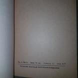 Единый отраслевой справочно-информационный фонд, фото №4