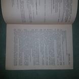 Научно-исследовательская работа, фото №3