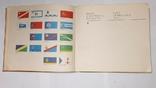 Флаги государств мира. 1971 год, фото №7