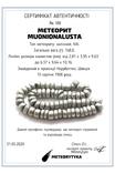 Чотки з метеориту Muonionalusta, 148 грам, із сертифікатом автентичності, фото №11