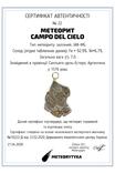 Кулон із залізного метеорита Campo del Cielo, із сертифікатом автентичності, фото №9