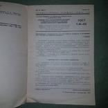 Учет обслуживания читателей и абонентов библиотек, фото №4
