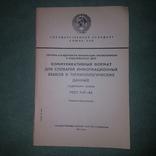 Коммуникативные формат для словарей информационных языков, фото №2