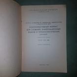 Коммуникативные формат для словарей информационных языков, фото №4