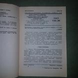 Коммуникативный формат для обмена библиографическими данными на магнитной ленте, фото №4
