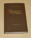 Кулинария - учебник, фото №2