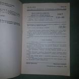 Единицы учета фондов библиотек, фото №4