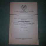 Государственные библиографические указатели, фото №2