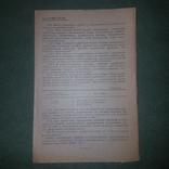 Государственные библиографические указатели, фото №3