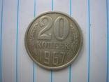 20 копеек 1967 г.,копия №1, фото №2