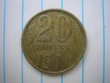 20 копеек 1971 г.,копия №1, фото №2