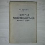 История русской библиографии до нач. 20 века 1951, фото №2