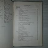 История русской библиографии до нач. 20 века 1951, фото №9