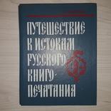 Путешествие к истокам русского книгопечатания 1991, фото №2