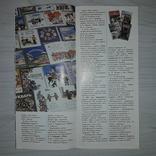 """Рекламный каталог Изд. """"Просвещение"""" 1985, фото №7"""