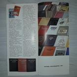 """Рекламный каталог Изд. """"Просвещение"""" 1985, фото №10"""