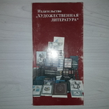 """Рекламный каталог Издательства """"Художественная литература"""", фото №2"""